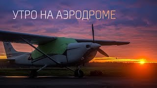 Таймлапс: Утро на аэродроме Гостилицы