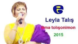 Leyla Talış - Əmə Tolişanimon 2015