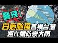 做好防颱準備!氣象局:白鹿颱風侵台機率高(20190822)|三立新聞網SETN.com