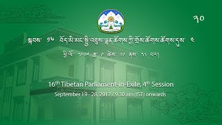 Fourth Session of 16th Tibetan Parliament-in-Exile. 19-28 Sept. 2017. Day 6 Part 1