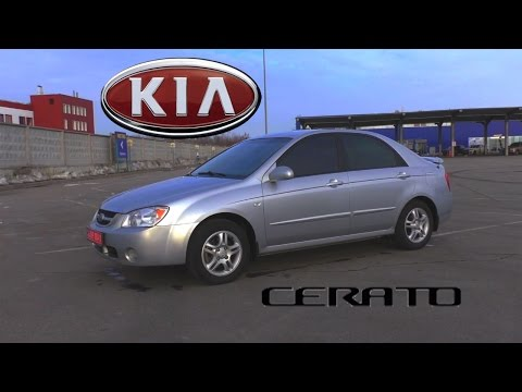 Покупка Kia Cerato. Советы Перекупщика по продаже авто с пробегом