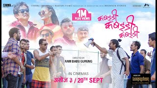 KABADDI KABADDI KABADDI - Title Song || Kali Prasad Baskota, Anupam Sharma || Dayahang Rai, Upasana