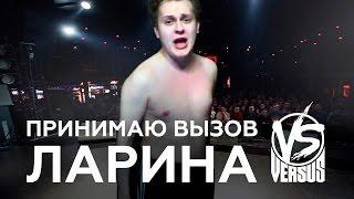 Принимаю вызов Дмитрия Ларина