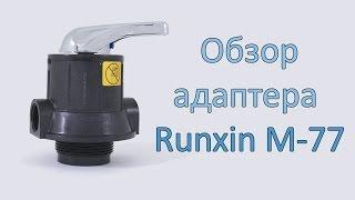 Обзор адаптера Runxin М 77