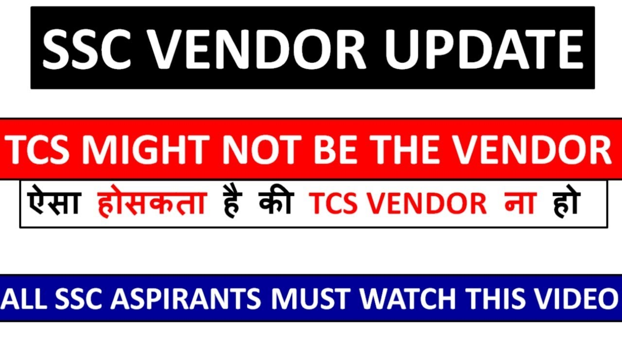 SSC VENDOR UPDATE - TCS MIGHT NOT BE THE VENDOR | ऐसा होसकता है की TCS  VENDOR ना हो | MUST WATCH