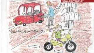 Краевой конкурс детских рисунков «Дети Кубани берегут энергию»