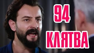 Клятва (Yemin) 94 серия на русском языке. Смотреть онлайн обзор