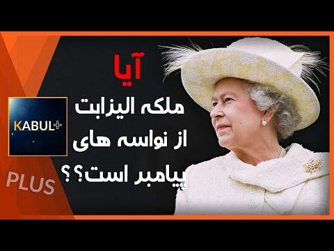 ادعای جنجالی - ملکه الیزابت نواسه پیامبر اسلام - کابل پلس | Kabul Plus
