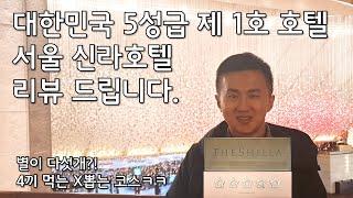 4끼 주는 서울 신라호텔 이그제큐티브 룸 라운지 패키지…