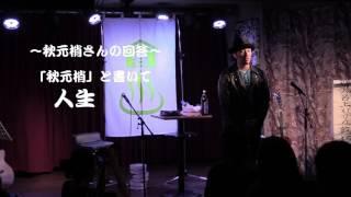 日程:2017年4月7日(金) 会場:渋谷gee-ge 秋元梢さんにご来店いただ...