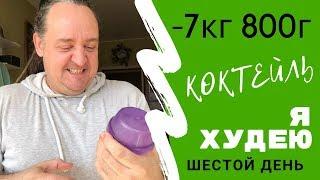 Я ХУДЕЮ -7 КГ 800 Г ЗА 5 ДНЕЙ
