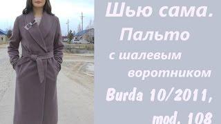 Шью сама. ПЕРВОЕ ПАЛЬТО  с шалевым воротником. Burda 10/2011, mod.108(В моем блоге сопроводительное письмо на тему