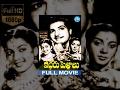 Iddaru Pellalu Full Movie | NTR, M V Rajamma, N Jamuna | F Nagur | T R Papa, T A Kalyanam