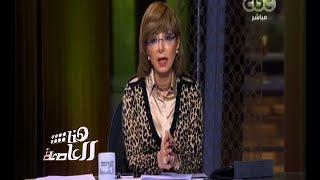 #هنا_العاصمة | الحلقة الكاملة 29 نوفمبر 2015 | مشاكل إعادة تشغيل ألف مصنع بالقاهرة الجديدة