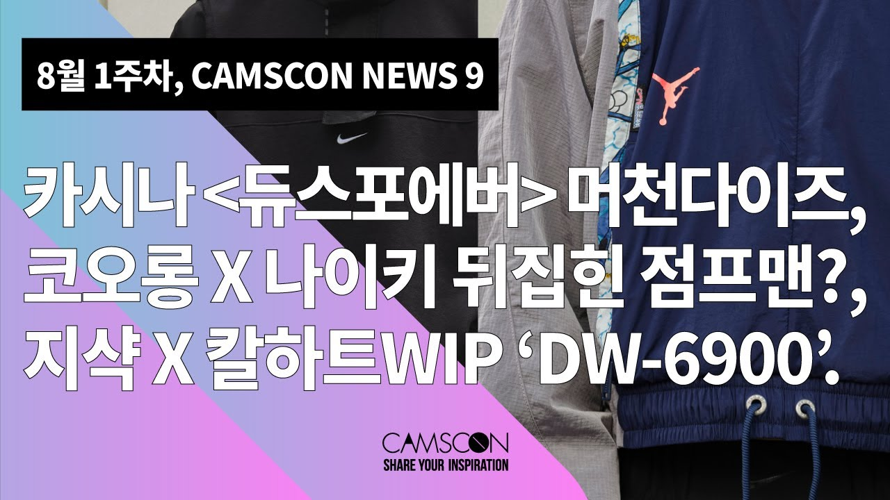 카시나 '듀스포에버' 머천다이즈, 코오롱 X 나이키 뒤집힌 점프맨?, 지샥 X 칼하트WIP 'DW-6900' 등의 패션 소식. [NEWS 9]