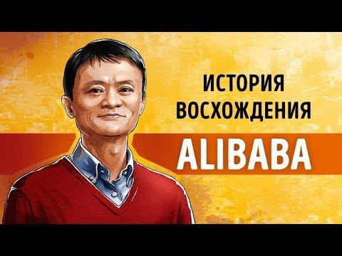 «Alibaba». Джек Ма