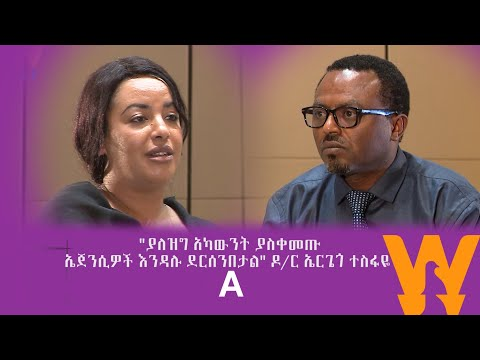 Semeneh Baifers interview with Dr. Ergoge Tesfaye