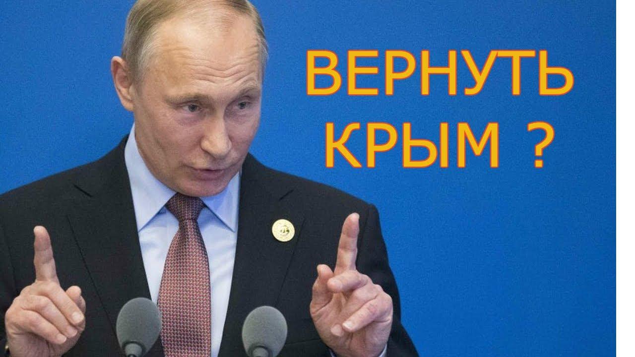 Крым вы уже вернули демотиваторы