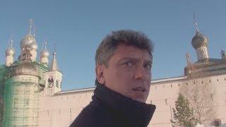 Гражданин (документально-публицистический фильм, посвященный памяти Бориса Немцова)