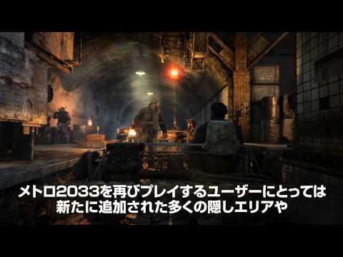PS4/Xbox One メトロ リダックス オリジナル版、リダックス比較映像