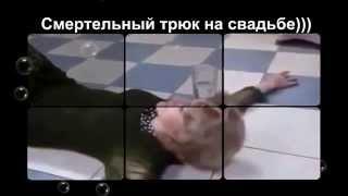 Смертельный трюк на свадьбе)))