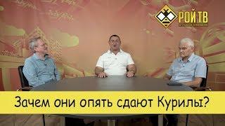 К.Сивков/Л.Пайдиев/М.Калашников. Зачем они опять сдают Курилы?