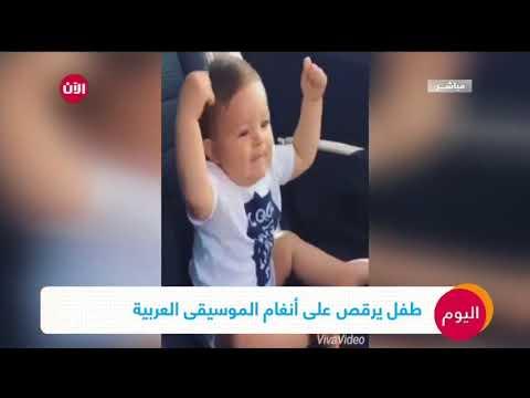 طفل يتراقص على أنغام الموسيقى العربية  - 16:22-2018 / 2 / 22