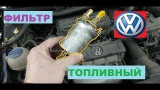 Топливный Фильтр Volkswagen-Polo