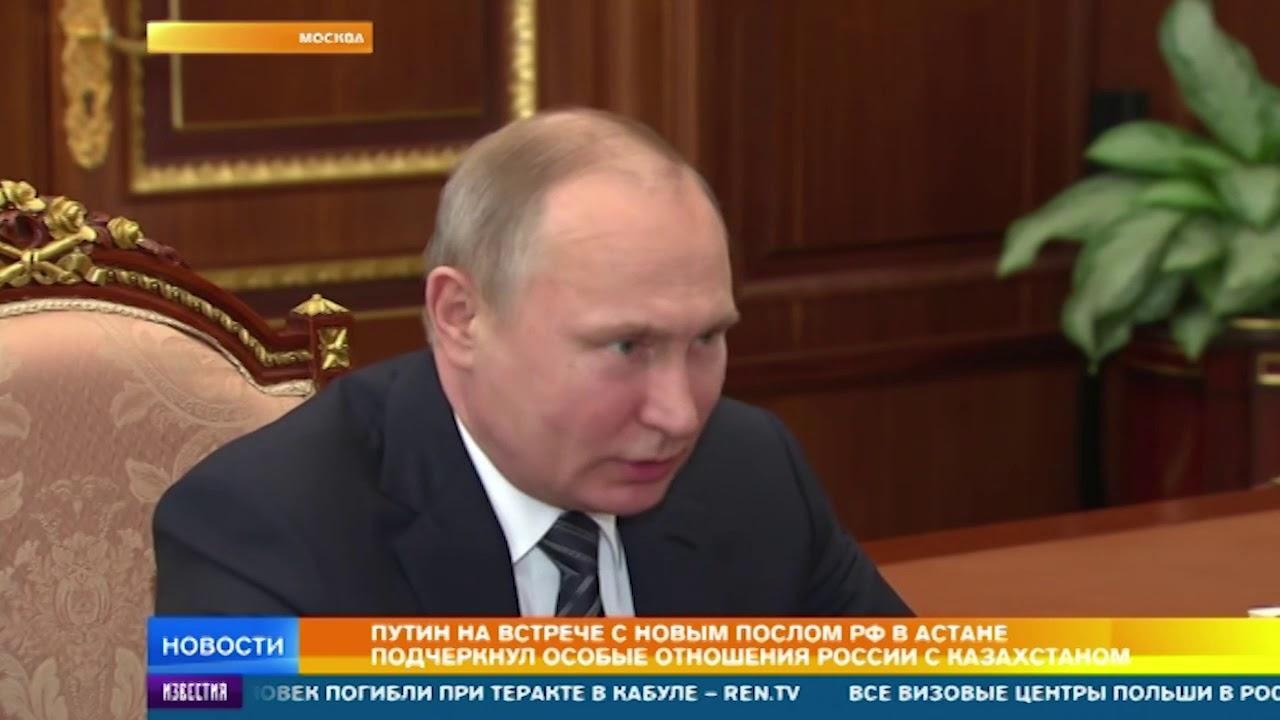 Путин отметил особые отношения России и Казахстана на встрече с послом РФ в Астане