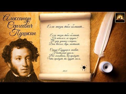 """Стихотворение А.С. Пушкин """"Если жизнь тебя обманет"""" (Стихи Русских Поэтов) Аудио Стихи Онлайн"""