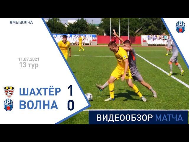 Первая лига 2020 13 тур | «Шахтёр Петриков» 1 : 0 «Волна Пинск»
