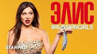 Элис - Russian Girls