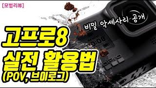 [모범리뷰] 고프로8 촬영법, 실전 활용법 with 필…