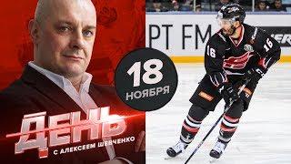 Безликий канадец врет про российский хоккей. День с Алексеем Шевченко 18 ноября