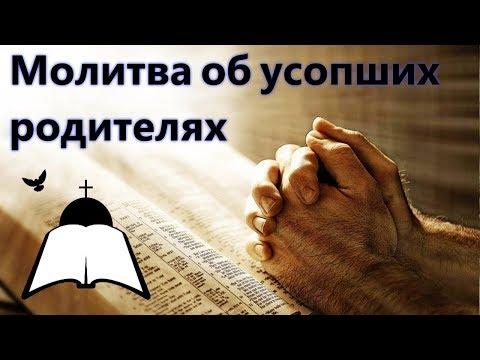 Молитва обусопших родителях| За упокой души родителей