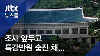 조사 앞두고…'하명수사' 연루 의혹 특감반원 숨진 채 발견