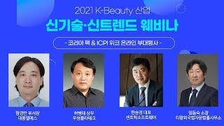 2021 K-Beauty 산업 신기술 신트렌드 웨비나[…