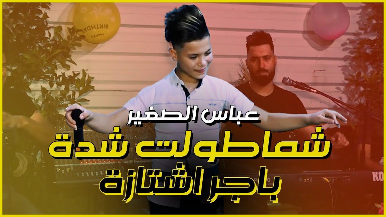 عباس الصغير شماطولت شدة وباجر اشتازة حفله الحله