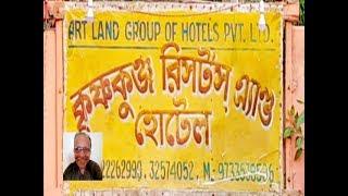 KRISHNAJUNJA RESORTS & HOTEL,PAKHIRALAY,SUNDARBON,W B ,INDIA