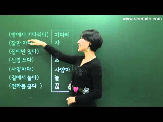 [SEEMILE III, 韓国語 基本表現編]  18.~しないでください / ~しないで ~지 마세요 / ~지 말고