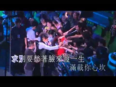 古巨基奇妙世界演唱會2011