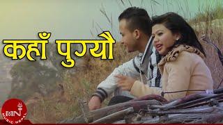 New Nepali Modern Song 2014 Kaha Pugeu by Arjun Sunam HD