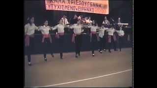 Vlacha Naxou--Griechische Tänze Frankfurt