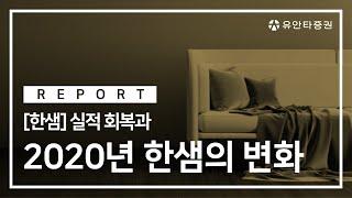 한샘 - 김기룡 연구원