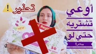 تحذير❌ والله العظيم كنت بموت بالبطيئ😥أعرفي ألي حصلي بالتفصيل  شاي رجيم رويال للتخسيس..2020..
