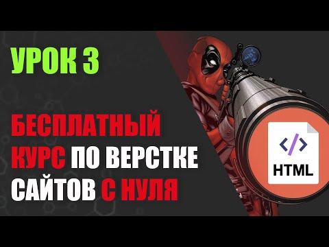 HTML УРОК 3. ДЕЛАЕМ СВОЙ ПЕРВЫЙ САЙТ С НУЛЯ