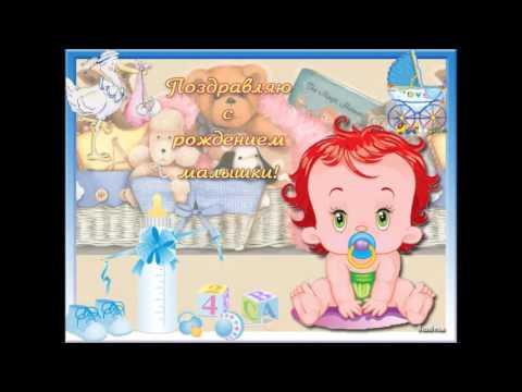 Музыкальная открытка. Поздравления с рождением дочери