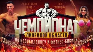 Чемпионат Липецкой области по бодибилдингу и фитнес-бикини 24.09. 2017