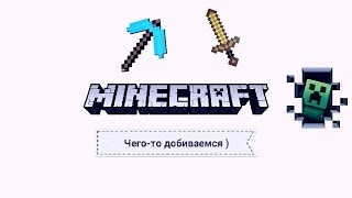 Выживанин в Minecraft Pe #2 Лестница, Фермочка, Шахта.
