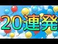 【モンスト】ラッキーバルーン20連発 オーブ50個は出るのか?【まつぬん。】縦画面動画 Monsterstrike #モンスト
